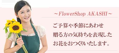 ご予算や季節に合わせたお花をつくります。