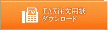FAX注文用紙をダウンロード
