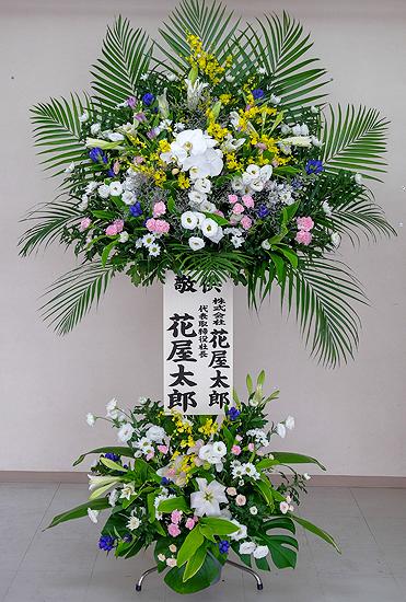 48 葬儀用生花スタンド2段