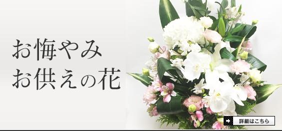 お悔やみ・お供えで花を贈る