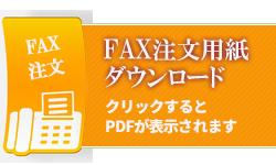 FAX注文用紙をダウンロードする